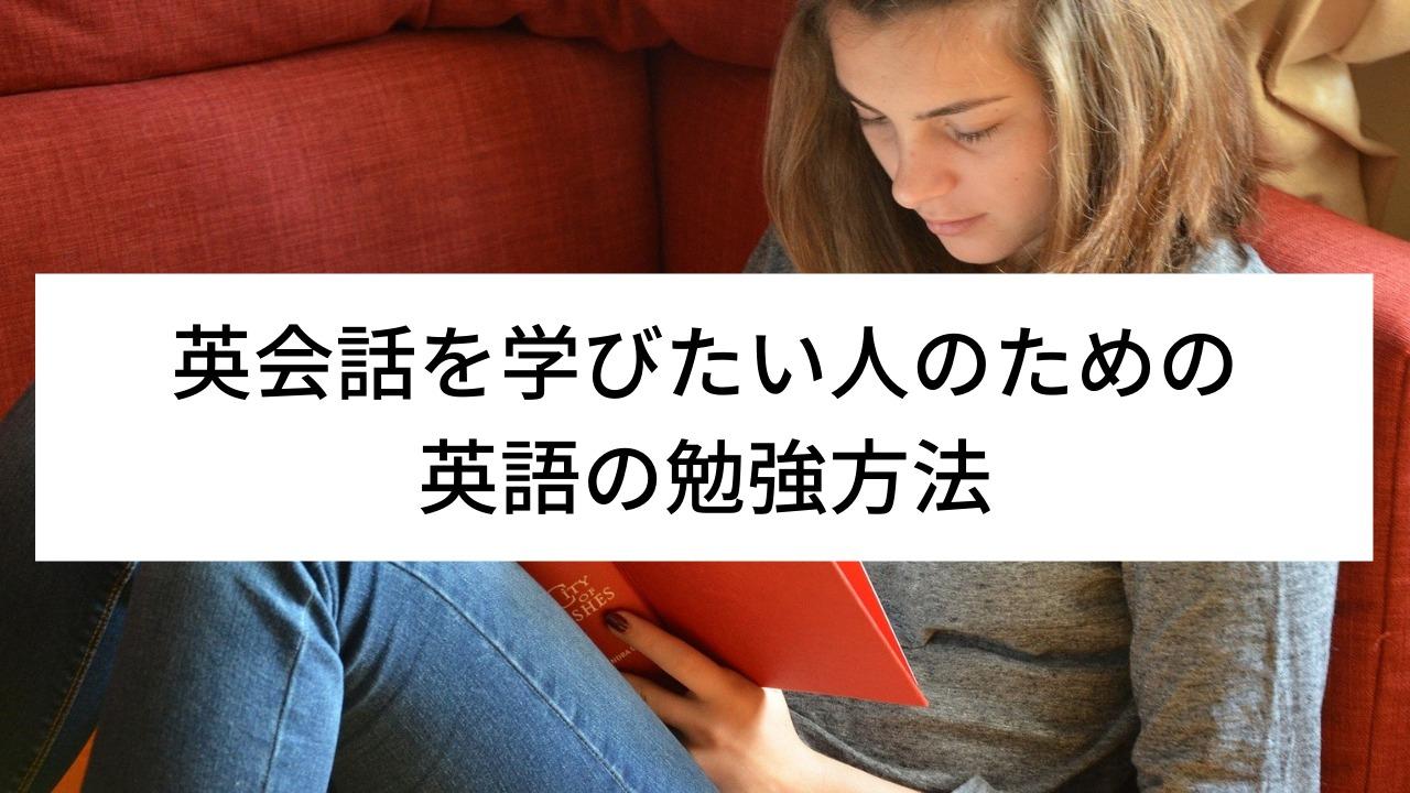 英会話を学びたい人のための英語の勉強方法