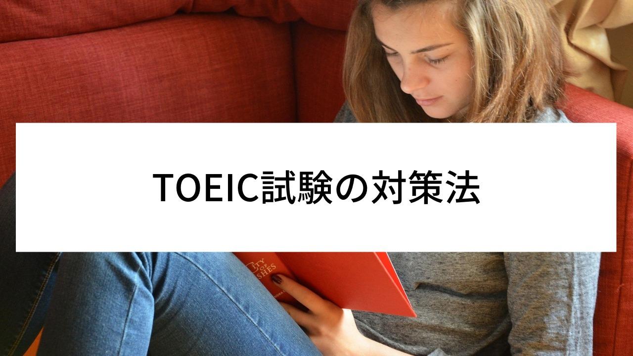 TOEIC試験の対策法