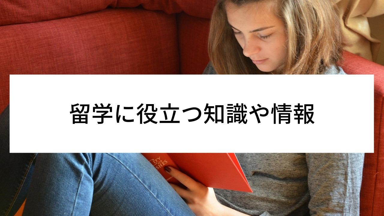留学に役立つ知識や情報