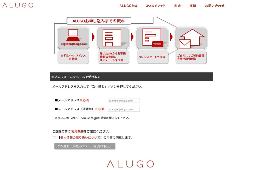 ALUGO登録