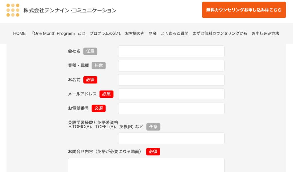 OneMonthProgram無料カウンセリング予約