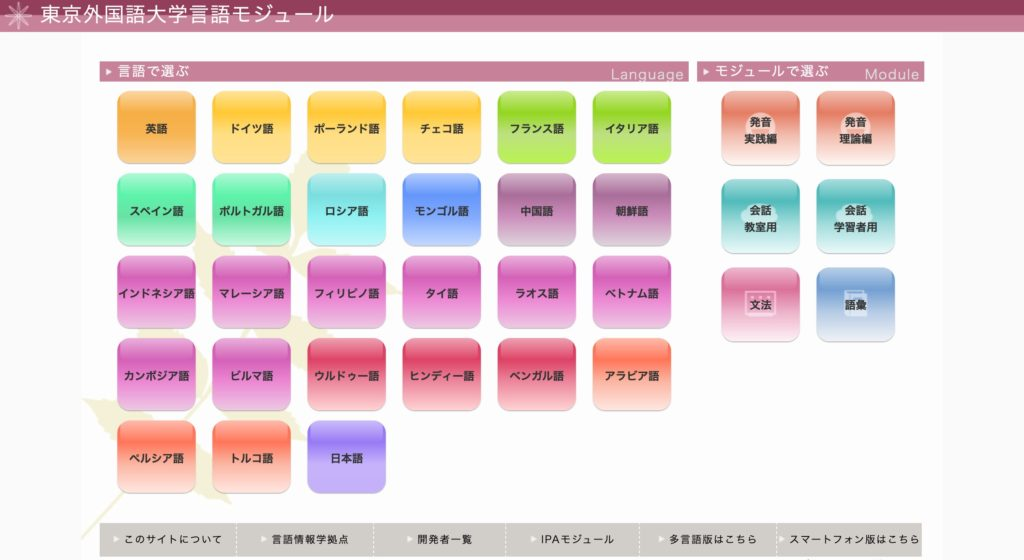 東京外国語大学 言語モジュール