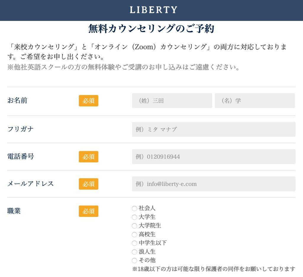 Liberty English Academy