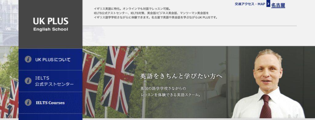 UKPLUS Nagoya