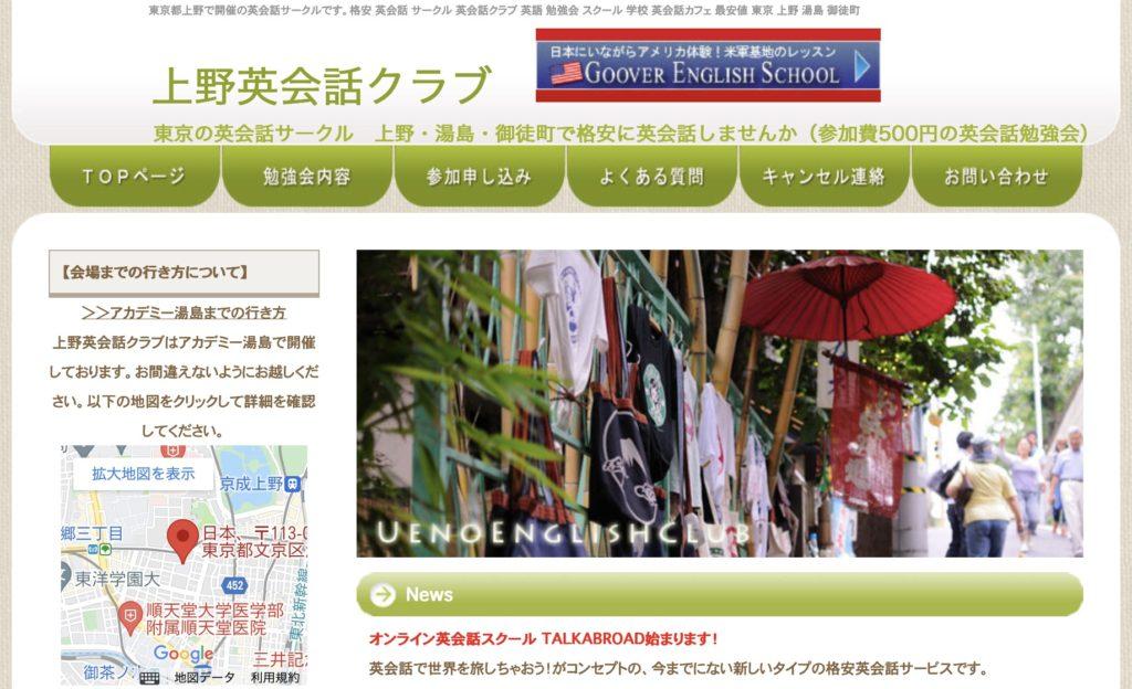 上野英会話クラブ
